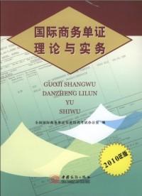 国际商务单证理论与实务(2010年版)