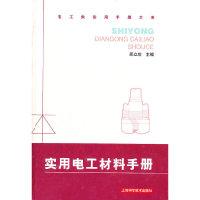 实用电工材料手册