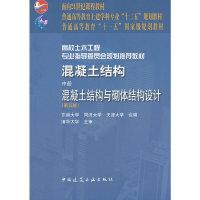 混凝土结构(中册)混凝土结构与砌体结构设计(第五版)