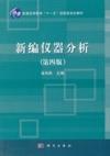 新编仪器分析-(第四版)