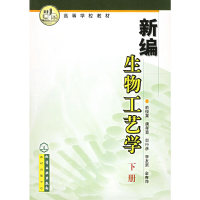 新编生物工艺学(下册)