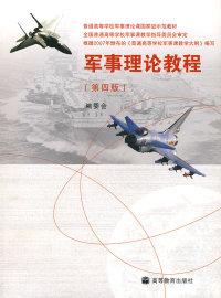 军事理论教程(第四版)
