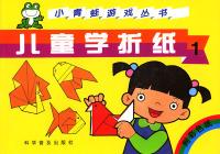 儿童学折纸1