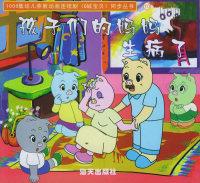 孩子们的妈妈生病了——1000集幼儿养教动画连续剧《Q城宝贝》同步丛书10