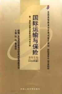 国际运输与保险(课程代码 0100)(2004年版)