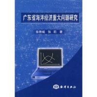 广东省海洋经济重大问题研究