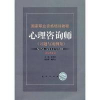 2011国家职业资格培训教程:心理咨询师(习题与案例集)