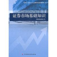 证券市场基础知识(2011年版)