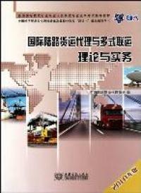 国际陆路货运代理与多式联运理论与实务(2010年版)