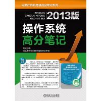 2013版操作系统高分笔记