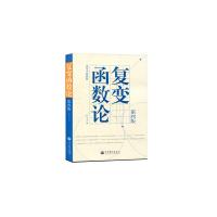 复变函数论(第四版)(内容一致,印次、封面或原价不同,统一售价,随机发货)