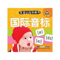 0-3岁-国际音标-宝宝认知早教书
