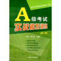 A级考试实战模拟训练(含光盘)(附VCD光盘一张)