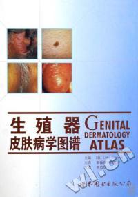 生殖器皮肤病学图谱(精)