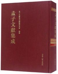 孟子文献集成(第七十三卷)