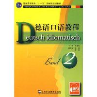 德语口语教程(2)