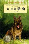 动物小说大王沈石溪•品藏书系:第七条猎狗