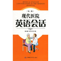 现代医院英语会话(第二版)