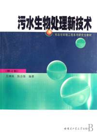污水生物处理新技术(修订版)