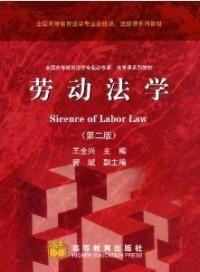劳动法学(第二版)