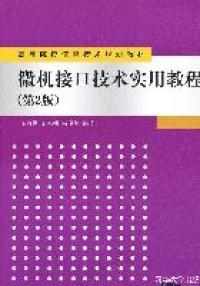 微机接口技术实用教程(第2版)