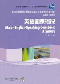 英语国家概况(修订版)