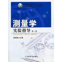 测量学实验指导(第二版)(黄朝禧)