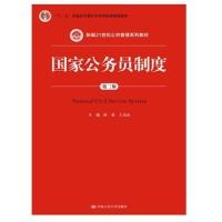 国家公务员制度(第三版)(内容一致,印次、封面或原价不同,统一售价,随机发货)