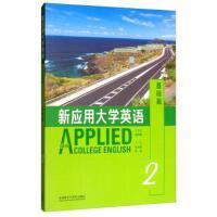 基础篇 2-新应用大学英语