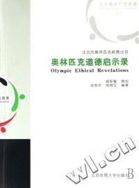 奥林匹克道德启示录/北京市奥林匹克教育丛书