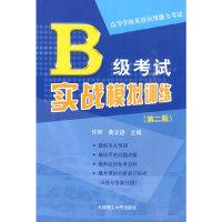 高等学校英语应用能力考试B级考试实战模拟训练