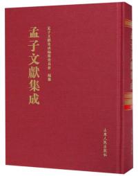 孟子文献集成(第八十六卷)