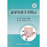 泌尿外科手术图示