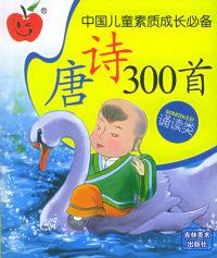 中国儿童素质成长必备——唐诗300首:诵读类(注音版)