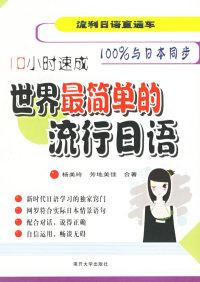 世界最简单的流行日语(10小时速成)/流利日语直通车