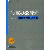 行政办公管理国际通用规范文本