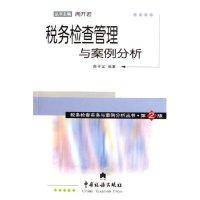 税务检查管理与案例分析/税务检查实务与案例分析丛书(税务检查实务与案例分析丛书)