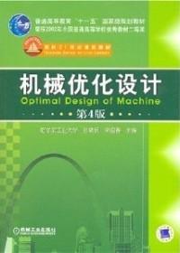 机械优化设计(第4版)(内容一致,印次、封面或原价不同,统一售价,随机发货)