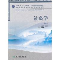 针灸学-第2版-供中医学(含骨伤方向).中西医临床医学.康复治疗学等专业用