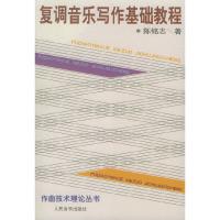 复调音乐写作基础教程