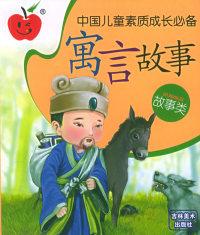中国儿童素质成长必备——寓言故事:故事类(注音版)