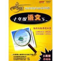 VCD七年级语文人教版新课标(4碟附书)/出奇制胜初中同步动感课堂