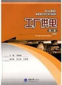 工厂供电(高职电气)(第二版)