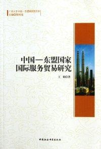 中国-东盟国家国际服务贸易研究