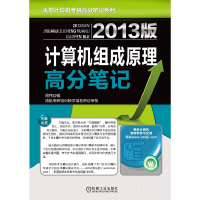2013版计算机组成原理高分笔记