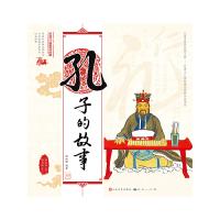 孔子的故事-中国古代思想家的故事