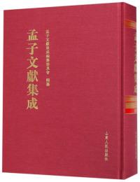 孟子文献集成(第六十八卷)