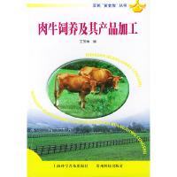 """肉牛饲养及其产品加工——农民""""黄金屋""""丛书"""