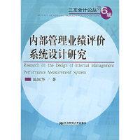 内部管理业绩评价系统设计研究/三友会计论丛