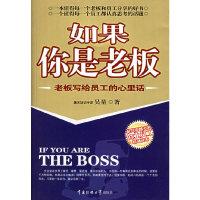 如果你是老板